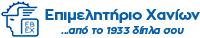 ΕΜΠΟΡΙΚΟ ΚΑΙ ΒΙΟΜΗΧΑΝΙΚΟ ΕΠΙΜΕΛΗΤΗΡΙΟ ΧΑΝΙΩΝ