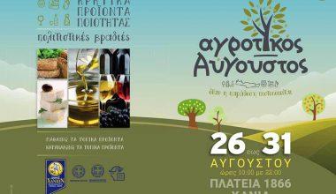 AGROTIKOS AYGOYSTOSS