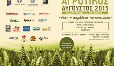 agrotikos avgoustos 2015 flyer-1